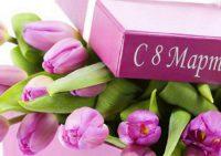 Топ-три идей лучших поздравлений с восьмым марта