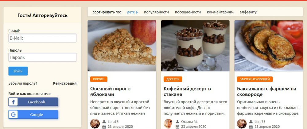 ЯБПоела – кладезь рецептов и кулинарных знаний