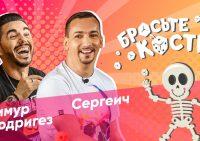 Тимур Родригез и Сегреич в шоу-игре «Бросьте Кости»