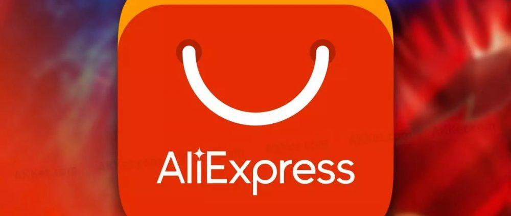 АлиЭкспресс – возможность покупать экономно
