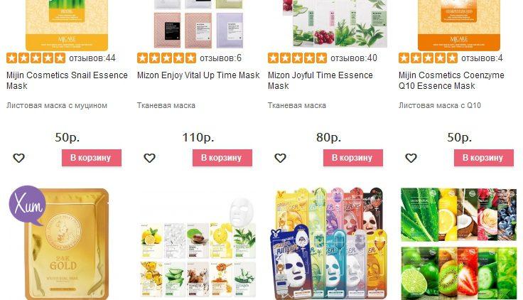 Корейские маски для лица по привлекательным ценам