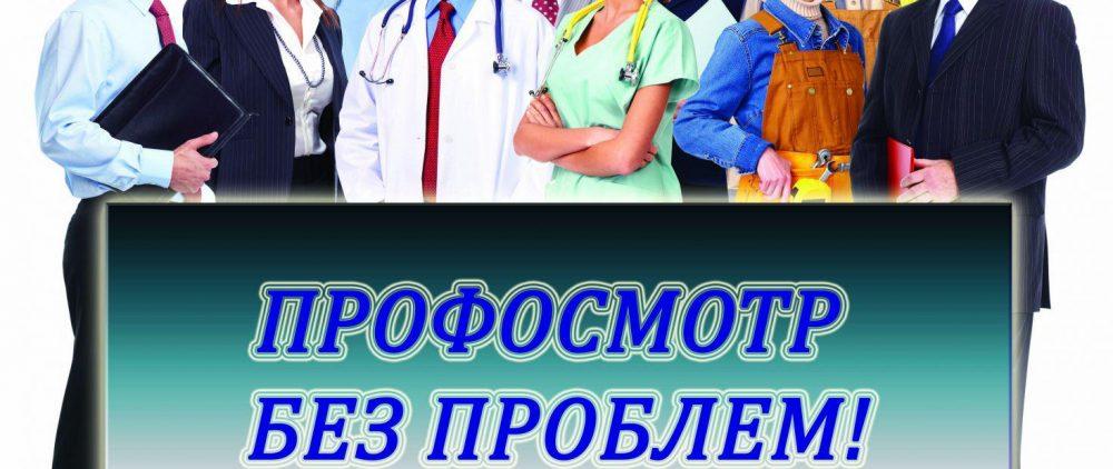 Предназначение медицинских осмотров в организациях.