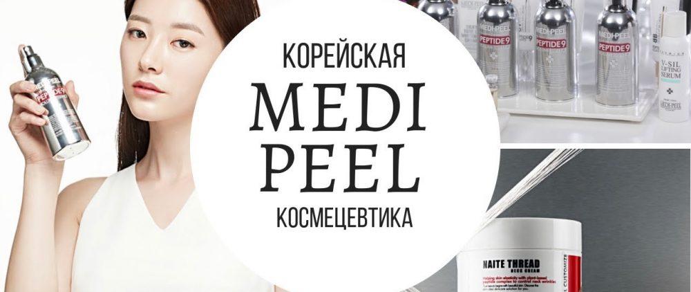 Косметика бренда Medi-Peel