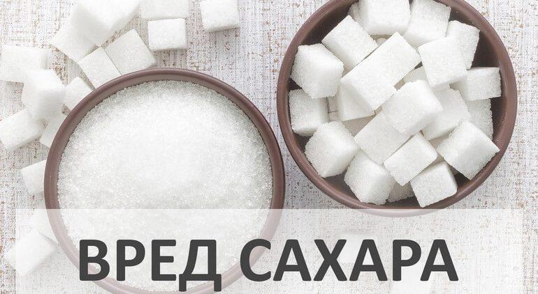 Осторожно: сахар может существенно навредить вашему здоровью!